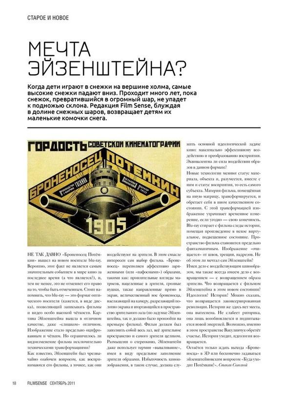 """Вышел в свет первый номер журнала о кино """"Film Sense""""!. Изображение № 4."""