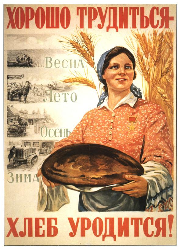 Искусство плаката вРоссии 1945–1953гг. Изображение № 32.