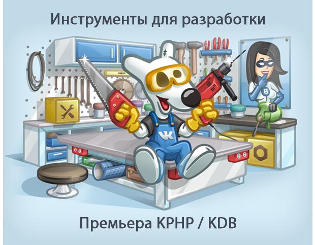 «ВКонтакте» открыла доступ к коду KittenPHP. Изображение № 1.