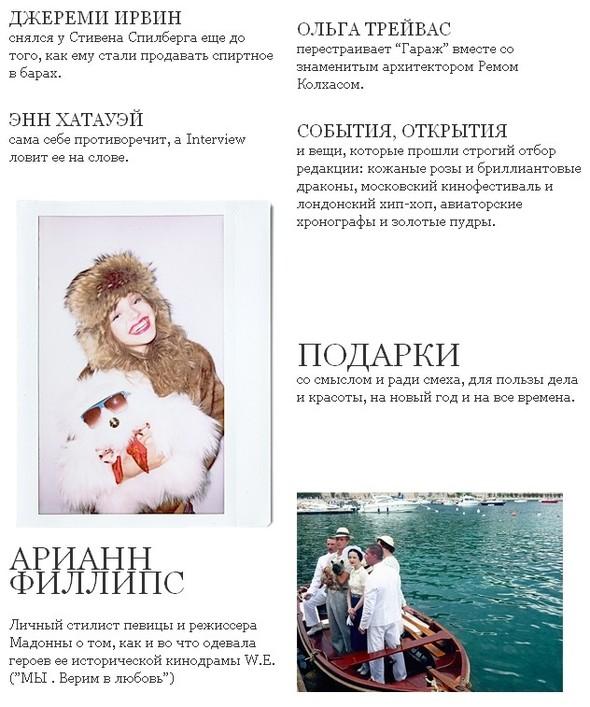 Содержание и авторы первого номера Interview Россия. Изображение № 3.