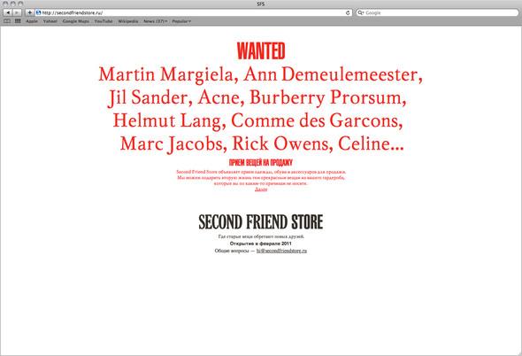 Прямая речь: Second Friend Store. Изображение № 2.