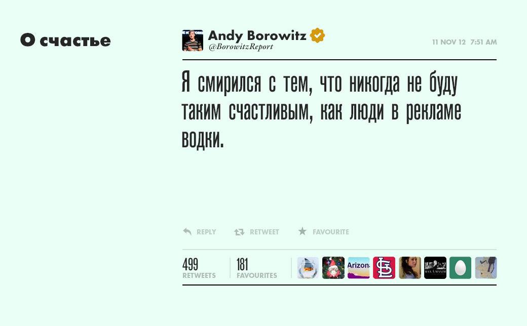 ЭндиБоровитц,журналист ивыдумщик . Изображение №8.