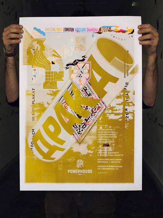 50 постеров, которые вдохновляют заняться шелкографией. Изображение № 1.