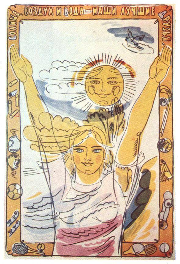 Искусство плаката вРоссии 1961–85 гг. (part. 2). Изображение № 29.