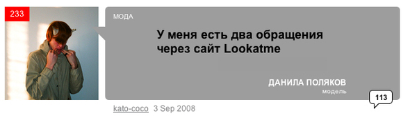 ТОПсамого-самого наLookatme за2008 год. Изображение № 31.