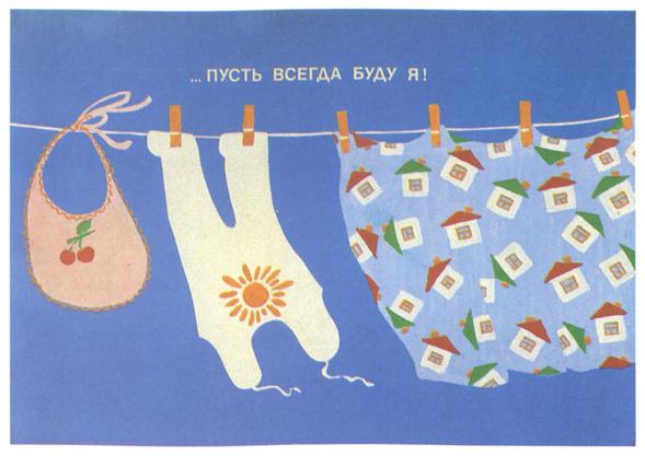 Искусство плаката вРоссии 1884–1991 (1991г, часть 3-я). Изображение № 22.
