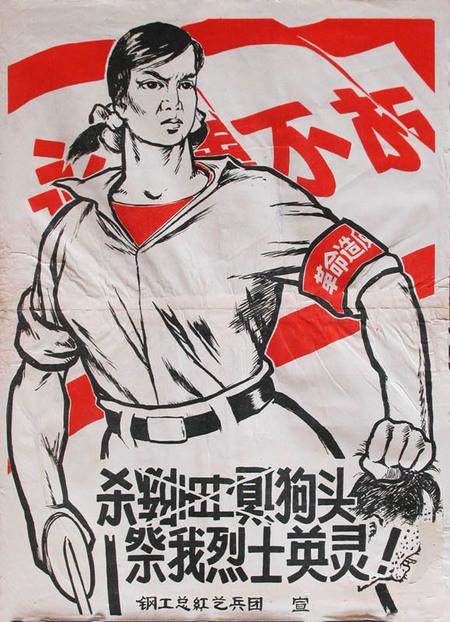 Слава китайскому коммунизму!. Изображение № 6.