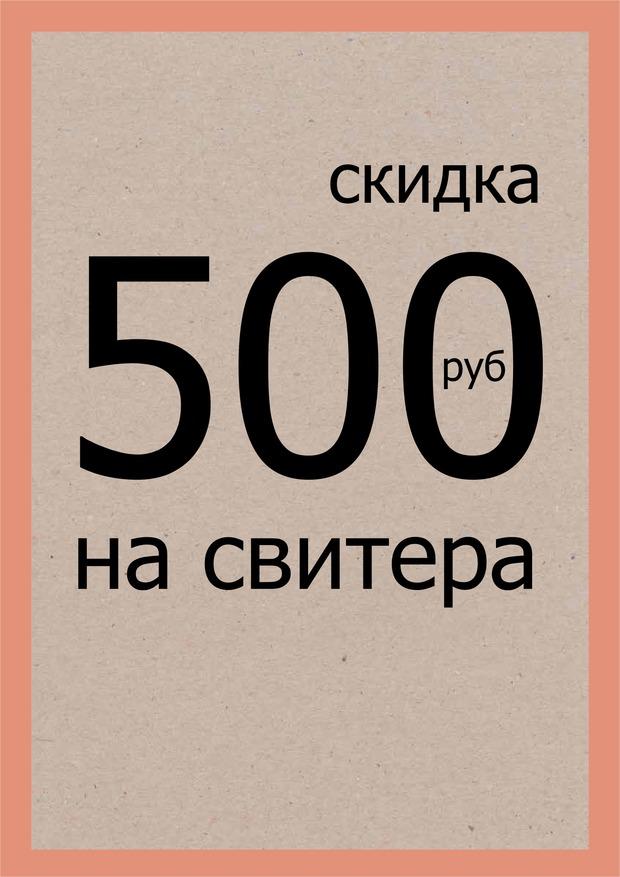 Акция  «Минус 500 рублей на все свитера во всех магазинах ESPIT». Изображение № 1.