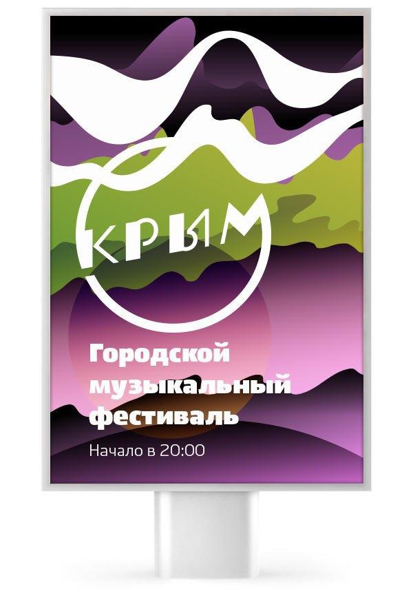 Студия Лебедева разработала логотип Крыма. Изображение № 6.