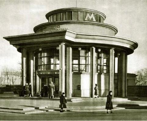 Станция метро «Парк культуры имени Горького», 1935 г.. Изображение № 22.