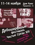 Расписание на неделю: Санкт-Петербург, 8–14 ноября. Изображение № 13.