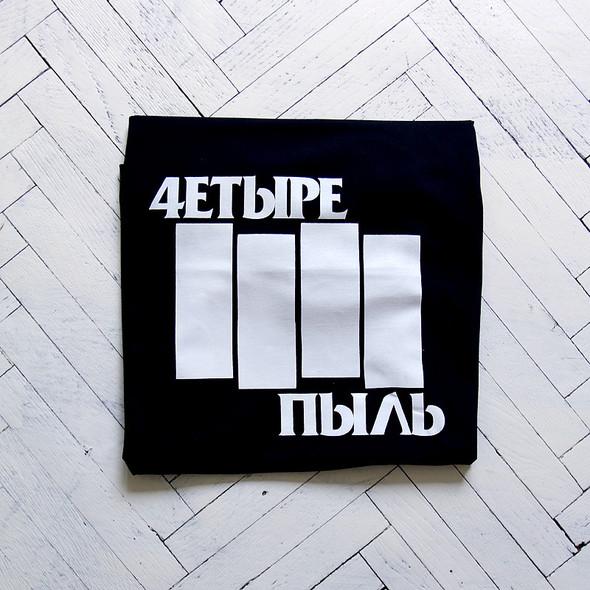 """4пыль: футболки """"Black Dust"""". Изображение №4."""