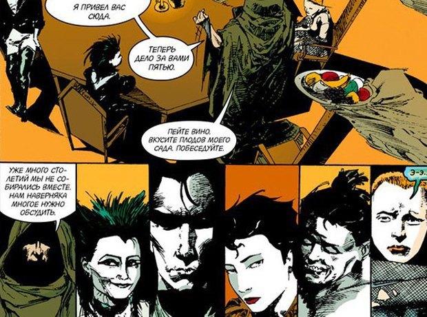 29 главных комиксов лета на русском языке . Изображение № 41.