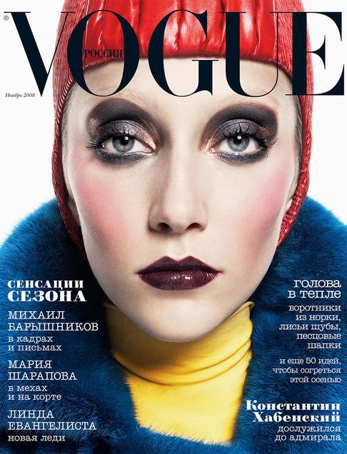 50 последних обложек Vogue. Изображение № 10.