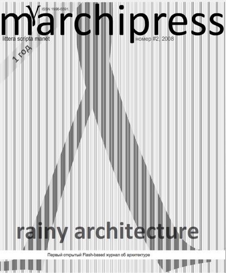 Новый номер журнала myarchipress. Изображение № 1.