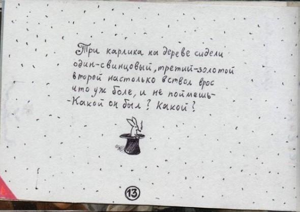 """""""КРАСНАЯ КНОПКА"""". Изображение № 16."""