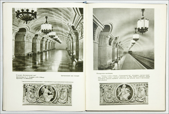 Изображение 31. Советский дизайн интерьера 50-х!.. Изображение № 32.