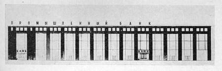 Архитектурные конкурсы 1923–1926 г.вСССР. Изображение № 10.