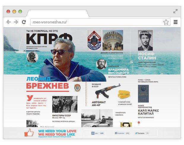 Новые политтехнологии: Как сайт кандидата в мэры Воронежа стал «вирусным». Изображение № 3.
