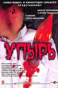 Изображение 13. Мутное время: Российское кино 90-х.. Изображение № 9.