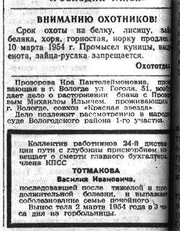 Как писали в советских газетах о присоединении Крыма к Украине. Изображение № 13.