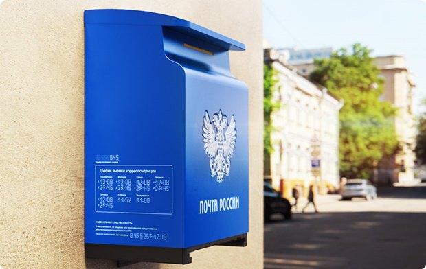 Студия Лебедева разработала дизайн почтовых ящиков. Изображение № 4.