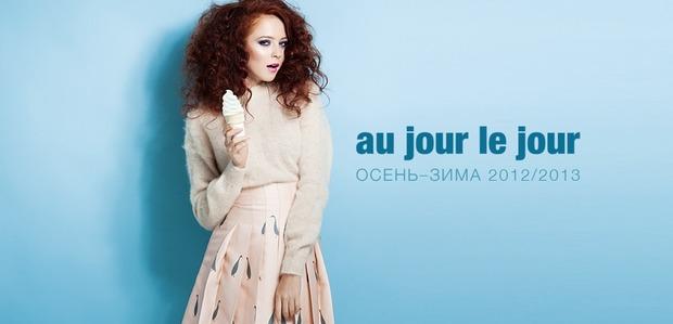 Сладкий бэкстейдж. Au Jour le Jour. Изображение № 1.