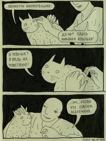 Старый добрый комикс «ПРОкота»Авторство Олега Тищенкова. Изображение № 40.
