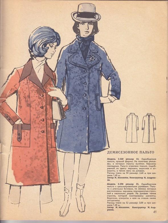 ГУМ отдел мод 1974г. Изображение № 32.
