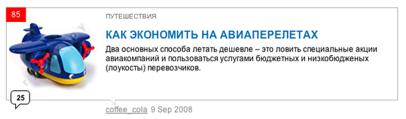 ТОПсамого-самого наLookatme за2008 год. Изображение № 50.