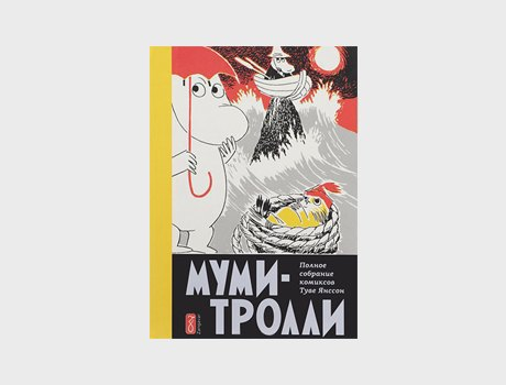 30 главных комиксов осени на русском. Изображение № 22.