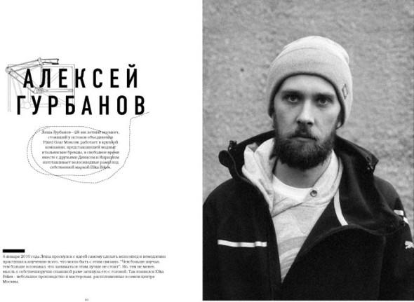 Первый выпуск московского фанзина Dickies 'Love Your Work'. Изображение № 3.