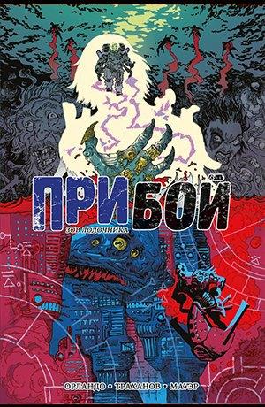 26 главных комиксов весны на русском языке. Изображение № 30.