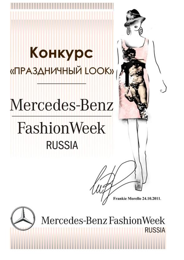 Конкурс «Праздничный look» от «Mercedes-Benz Fashion Week Russia». Изображение № 1.