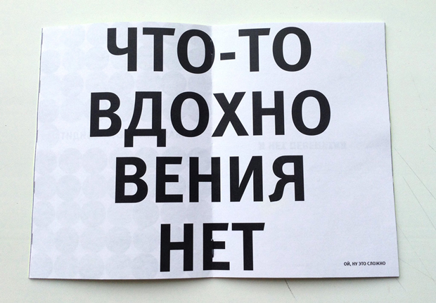 В ВШЭ сделали брошюру о типичных «отмазках» студентов. Изображение № 9.