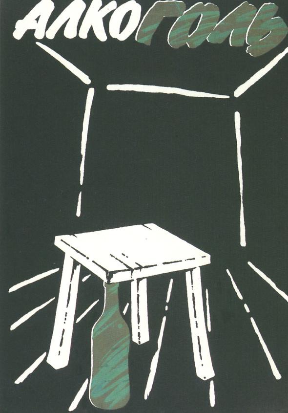 Искусство плаката вРоссии 1884–1991 (1991г, часть 4-я). Изображение № 29.
