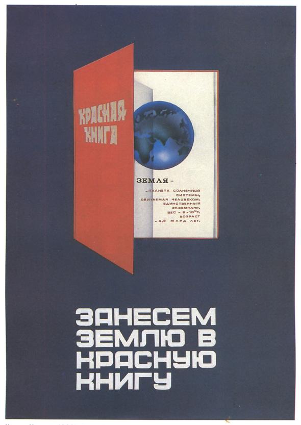 Искусство плаката вРоссии 1884–1991 (1991г, часть 2-ая). Изображение № 22.