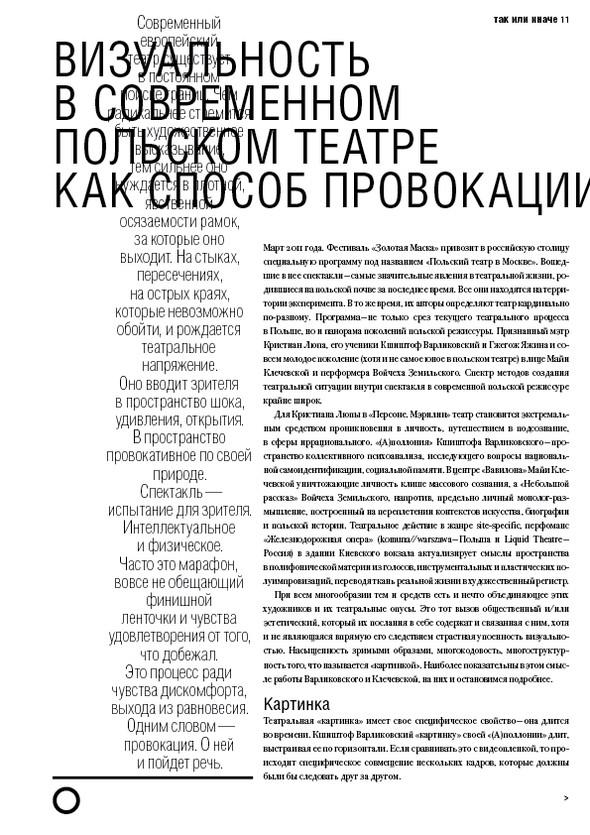 Реплика 12. Газета о театре и других искусствах. Изображение № 11.