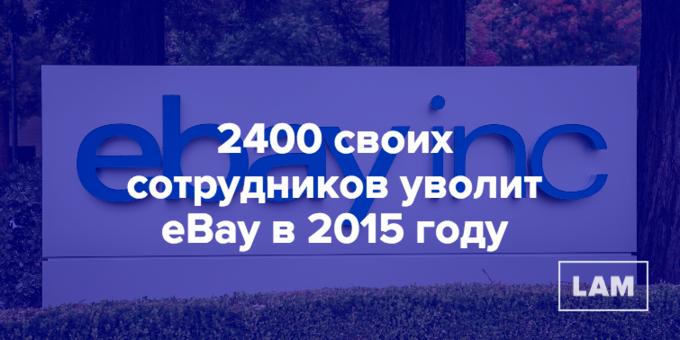 Число дня: сколько тысяч сотрудников уволит eBay . Изображение № 1.