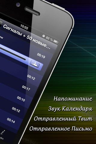 Сегодня бесплатно,акция-Сигналы для смс, почты, Твиттера iPhone, iPad . Изображение № 1.