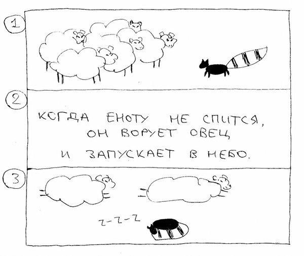 ЕНОТ. Культовый (?!) комикс о грибах, гомосексуализме и гипноэскарго. Изображение № 19.