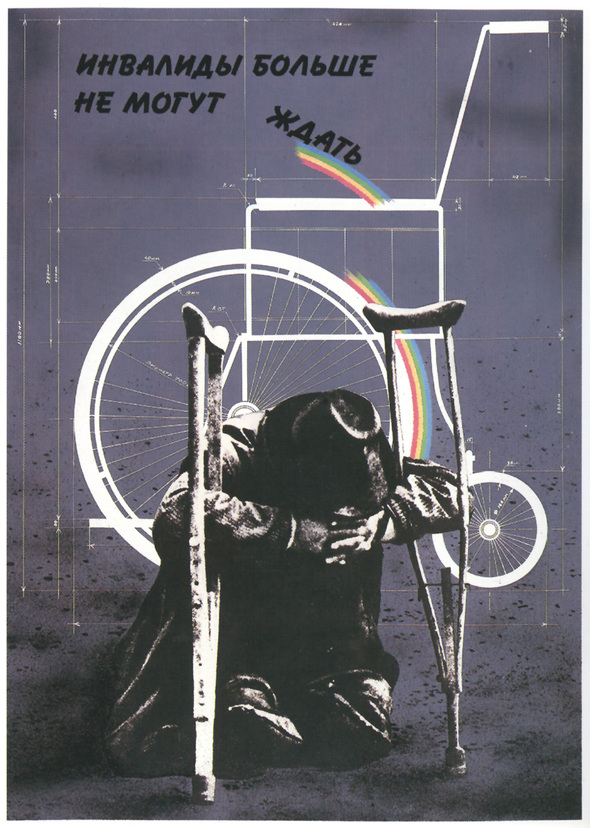 Искусство плаката вРоссии 1884–1991 (1991г, часть 9-ая). Изображение № 20.