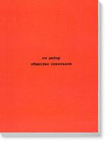 Букмэйт: Художники и дизайнеры советуют книги об искусстве, часть 2. Изображение № 21.