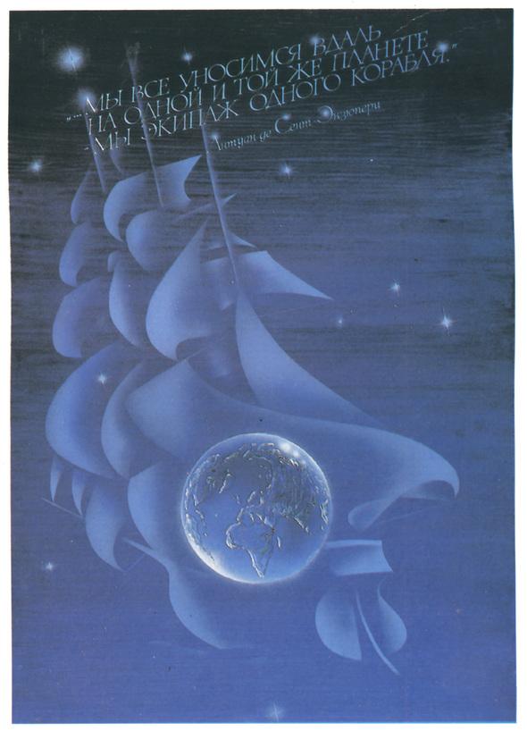 Искусство плаката вРоссии 1884–1991 (1991г, часть 3-я). Изображение № 15.