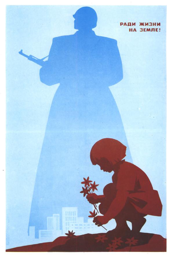 Искусство плаката вРоссии 1884–1991 (1985г, часть1-ая). Изображение № 17.