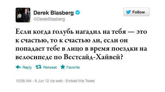 Максимальный ретвит: Дерек Бласберг, модный журналист и автор книги Classy. Изображение № 19.