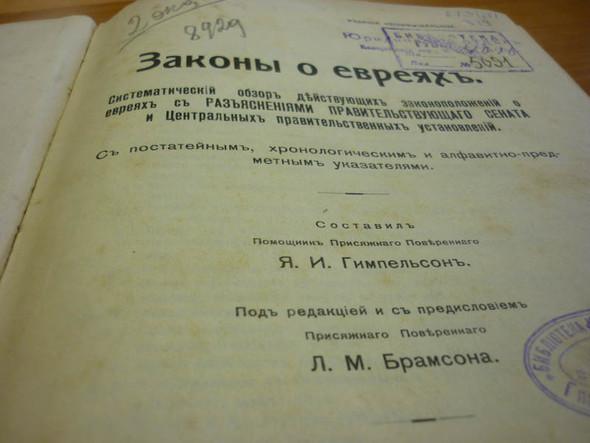 Книги из прошлого - книги настоящего. Изображение № 5.