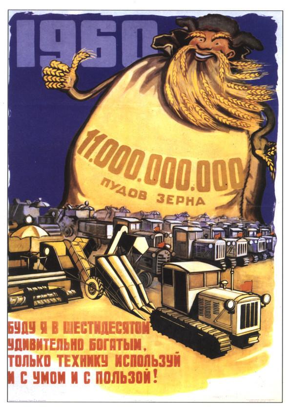 Искусство плаката вРоссии 1961–85 гг. (part. 4). Изображение № 9.