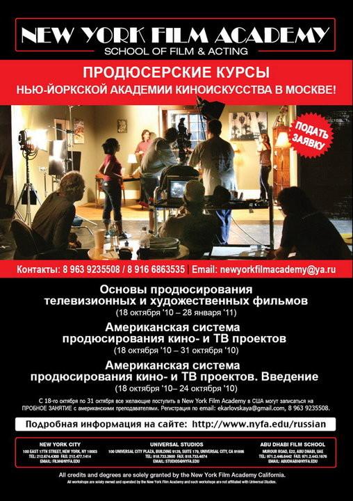 Сценаристы, режиссеры и продюсеры из Голливуда преподают в Москве. Изображение № 1.