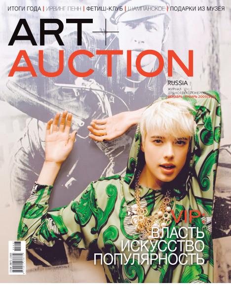 ИСТОРИЯ ART AUCTION RUSSIA В ОБЛОЖКАХ. Изображение № 1.